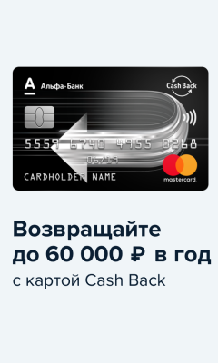 Альфа банк -  «CashBack»[credit_card][sale]