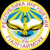 Отделение Сбербанка Республика Ингушетия
